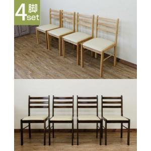 ダイニングチェアー 4脚セット 木製食卓椅子 レザー|liberty