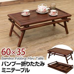 センターテーブル60幅/バンブー折り畳みミニテーブル/ローテーブル/リビングテーブル アジアン家具  liberty