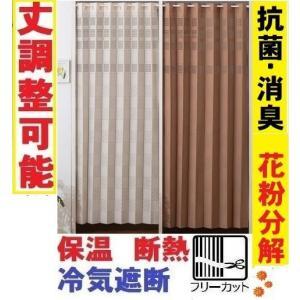 アコーディオン間仕切りパタパタカーテン  保温/冷気遮断/断熱ロング/パーテーション/パーティション/目隠し 250丈|liberty