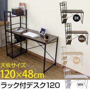 パソコンデスク/棚付き机 ラック付きデスク 120幅 PCデスク/学習机 スタイリッシュ 安い オフィス SOHO の写真