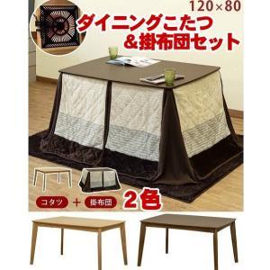 ダイニングこたつと掛け布団2点セット コタツテーブル 120/80 長方形 暖卓|liberty