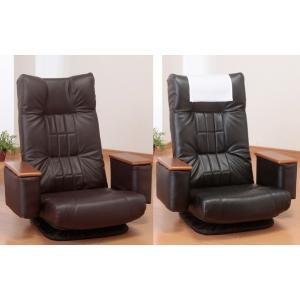 回転座椅子 14段階リクライニング 肘掛付き/収納|liberty