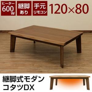 こたつテーブル 家具調こたつ 継脚式長方形120幅 座卓  liberty