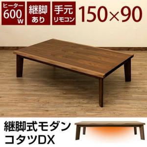 こたつテーブル 大きい家具調こたつ 継脚式長方形150幅 座卓 |liberty