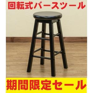 カウンターチェアー バースツール アジアンスツール ダイニングハイチェア/店舗用品にも イス/いす/椅子|liberty