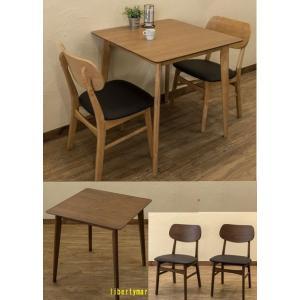 ダイニング3点セット75幅 食卓テーブル2人用/チェアー 木製|liberty
