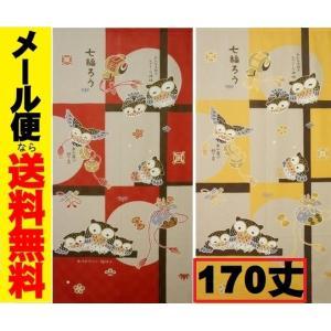 縁起のれん170 和風ふくろうロング暖簾 目隠し 間仕切り 貼り絵七福ろう赤黄 liberty