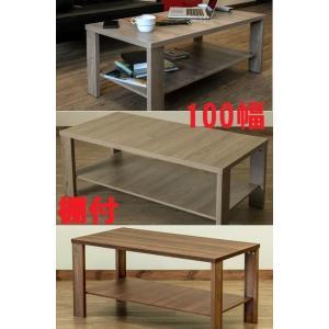 センターテーブル棚付き 座卓 収納付ウッディーテーブル100幅 /木製ちゃぶ台|liberty