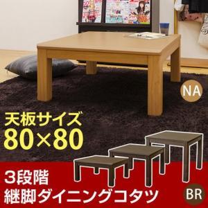 ダイニングこたつ 高さ3段階継脚コタツテーブル 80幅 正方形 暖卓 2人用|liberty