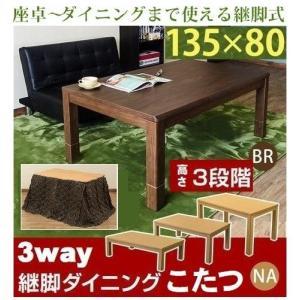 ダイニングこたつ 高さ3段階継脚コタツテーブル 135幅 長方形 暖卓 4人用|liberty