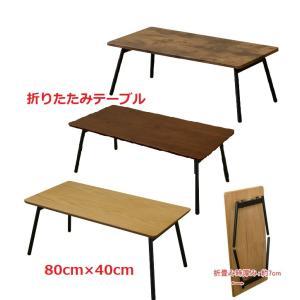 木製テーブル フォールディングテーブル80幅/ち...の商品画像