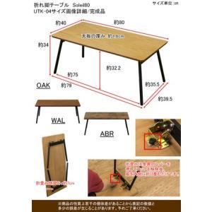 木製テーブル フォールディングテーブル80幅/...の詳細画像1