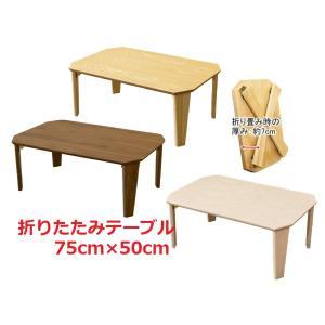 木製テーブル75幅/ウッディーテーブル 折りたたみテーブル/木製折脚テーブル/ちゃぶ台|liberty
