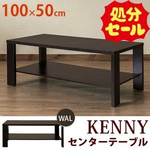 処分特価 センターテーブル棚付き アウトレット座卓 収納付ウッディーテーブル100幅 /木製ちゃぶ台 ワケアリ|liberty