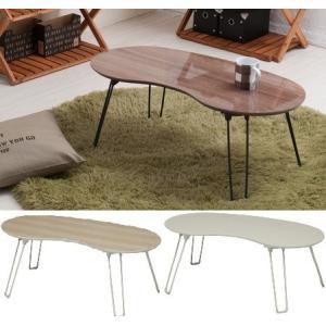 ビーンズテーブル/ウッディーテーブル 折りたたみテーブル/木製折脚テーブル/ちゃぶ台 北欧風 liberty