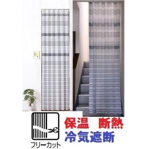 処分特価セール品 アコーディオン間仕切り 150幅広200/250丈長 保温/冷気遮断/断熱 サッとパタパタカーテン のれん ロング/パーテーション/目隠し すだれ