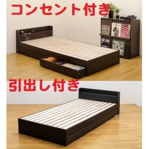 すのこベッド スノコ木製ベッド ロータイプ シングル 引き出し付き 収納ベット liberty