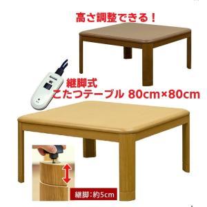 こたつテーブル 正方形 暖卓家具調こたつ継脚式 ファッションコタツ80幅|liberty