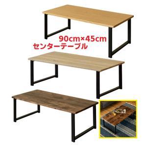 センターテーブル  90幅 ちゃぶ台 木製リビングテーブル レトロ座卓 ビンテージ風 おしゃれ安い ヴィンテージ調の写真