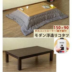 大きいこたつテーブル 長方形 暖卓家具調こたつ モダン浮造りコタツ150幅 継脚式大型座卓|liberty