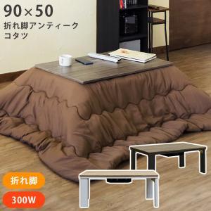 こたつテーブル 折脚家具調こたつ 折りたたみ式アンティークコタツ 長方形 90幅|liberty