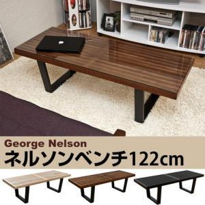 ネルソンベンチ ジョージネルソン プラットフォームベンチ122 センターテーブル/ローテーブル デザイナーズ家具|liberty