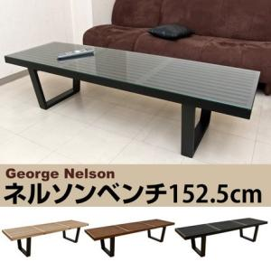ネルソンベンチ ジョージネルソン プラットフォームベンチ152 センターテーブル/ローテーブル デザイナーズ家具|liberty