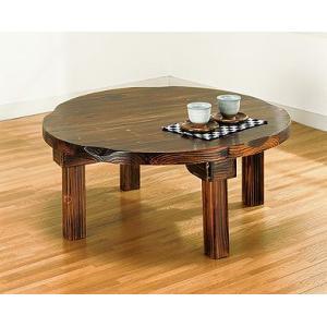 ちゃぶ台 丸座卓 80焼き杉風センターテーブル /ラウンドテーブル/丸テーブル 木製テーブル   liberty