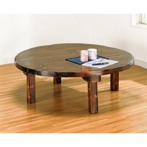 ちゃぶ台 丸座卓 100 センターテーブル 焼き杉風 /ラウンドテーブル/丸テーブル 木製テーブル  liberty