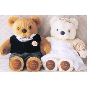 結婚祝  生まれた重さで作るウエイトドール テディベア新婦用 新郎用ウエディングベア|liberty