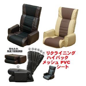 メッシュ肘掛け付き回転座椅子 背もたれ付き らくらくリラックス楽ちんイス/リクライニング座敷いす/ゲーミングローチェアー おしゃれ安いフロアーソファ