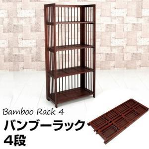 バンブー多目的ラック4段棚 アンティークシェルフ アジアン家具/マルチラック|liberty
