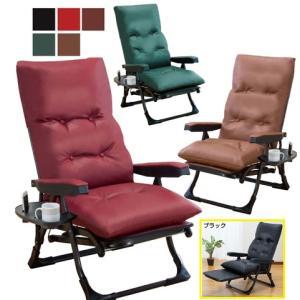 リクライニングアームチェアDX 肘掛付き座椅子/リラックスチェアー 収納 クラヴィーナ liberty