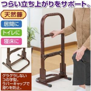 籐立ち上がり手すり ラタンらくらくてすり 老人介護 福祉用品 楽々ヘルパー|liberty