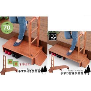 木製手すり付き玄関踏み台  楽々てすり 老人介護 福祉用品 らくらくヘルパー|liberty