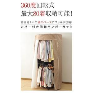 回転ハンガーラック   カバー付きラウンドハンガー/レール式衣類収納 |liberty