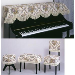 ピアノカバー用 ベンチ/丸/背付き椅子カバー ゴブラン調ジャカード織 イタリア製生地 長椅子用|liberty
