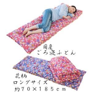 花柄ごろ寝ふとん 日本製 185cmロングサイズざぶとん  お昼寝長座布団|liberty