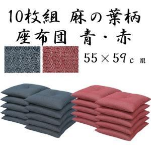 座布団セット/和風組座布団 日本製 銘仙判 麻の葉柄ざぶとん10枚組 業務用にも  |liberty