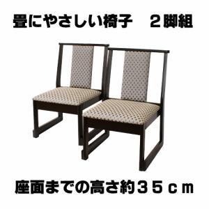 畳用椅子2脚組  和柄 背もたれ付きイス/スタッキング和風チェアー ハイタイプ 和室 liberty