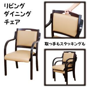 ダイニングチェアー/軽量丈夫スタッキング肘掛付き会議椅子/ミーティングチェア /食卓いす/アール加工レザーイス  介護サポート福祉 liberty