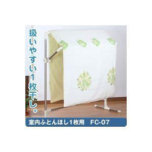 布団干し/室内ふとんほしFC−07 物干し ハンガー 洗濯用品|liberty