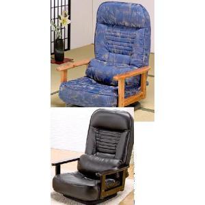 折り畳み式木肘回転座椅子 ブルー系/ブラック 各|liberty