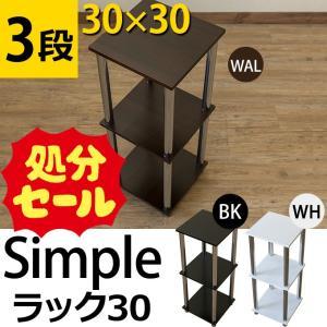 処分特価 Simpleラック30・3段 本棚/オープンマルチラック/おしゃれ収納棚/シェルフ|liberty
