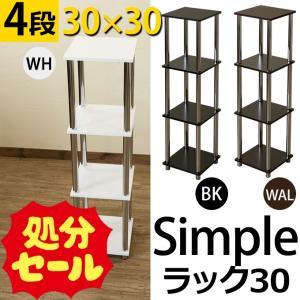 処分特価 Simpleラック30・4段 本棚/オープンマルチラック/おしゃれ収納棚/シェルフ|liberty