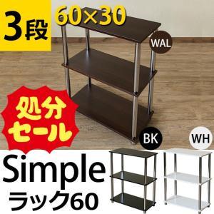 処分特価 Simpleラック60・3段 本棚/オープンマルチラック/おしゃれ収納棚/シェルフ|liberty