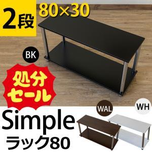 処分特価 Simpleラック80・2段 本棚/オープンマルチラック/おしゃれ収納棚/シェルフ|liberty
