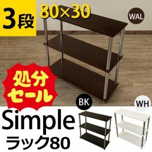 処分特価 Simpleラック80・3段 本棚/オープンマルチラック/おしゃれ収納棚/シェルフ|liberty