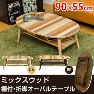 処分特価 折りたたみテーブル楕円 90幅棚付 オーバル型折れ脚ちゃぶ台 ミックスウッド木製リビングセンターテーブル  liberty