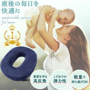 LeLante【現役助産師が推薦】円座クッション ドーナツクッション 産後 痔 高反発